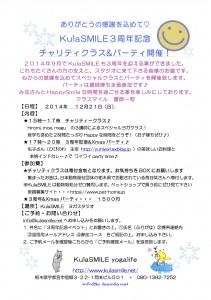 3周年記念イベント のコピー